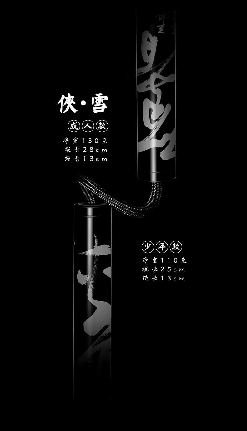 银焰·IGNITE 磁力双节棍 侠系